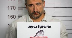 Актьорът Кирил Ефремов е Къртицата