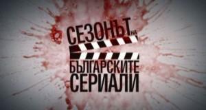 Български сериали превземат ефира на есен