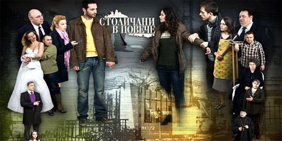 """""""Столичани в повече"""" бият турските сериали по рейтинг"""