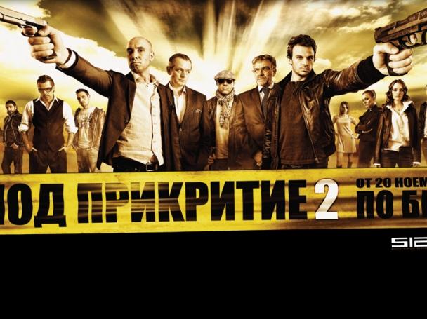 """Сериалът """"Под Прикритие"""" с награди от MediaMixx2013"""